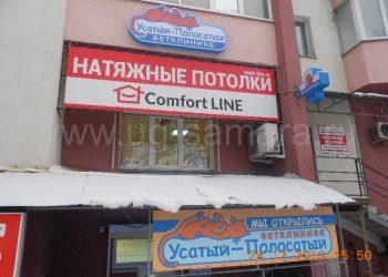 reklamnaya-viveska-dlya-veterinarnoj-kliniki-v-samare