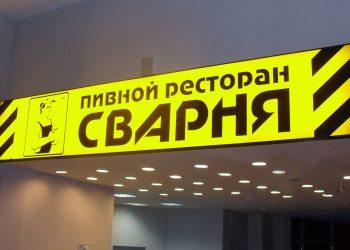 svetovoy_korob_restoran_svarnya