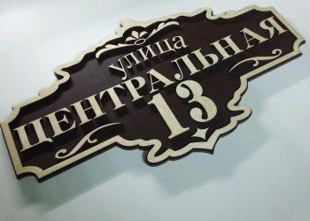 214452d87bf86caf914210bf021v--dlya-doma-i-interera-adresnaya-tablichka